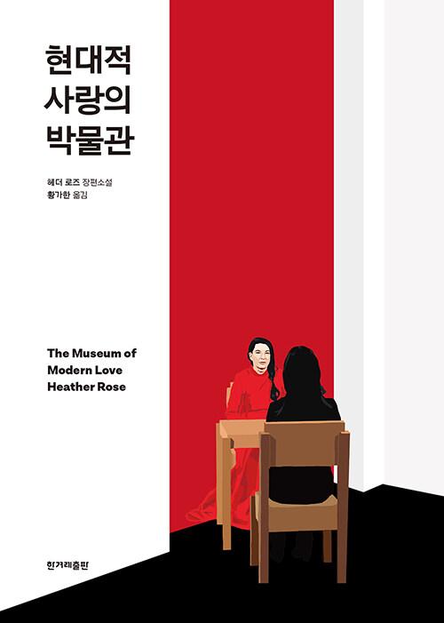 현대적 사랑의 박물관