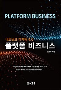 (네트워크 마케팅 4.0) 플랫폼 비즈니스