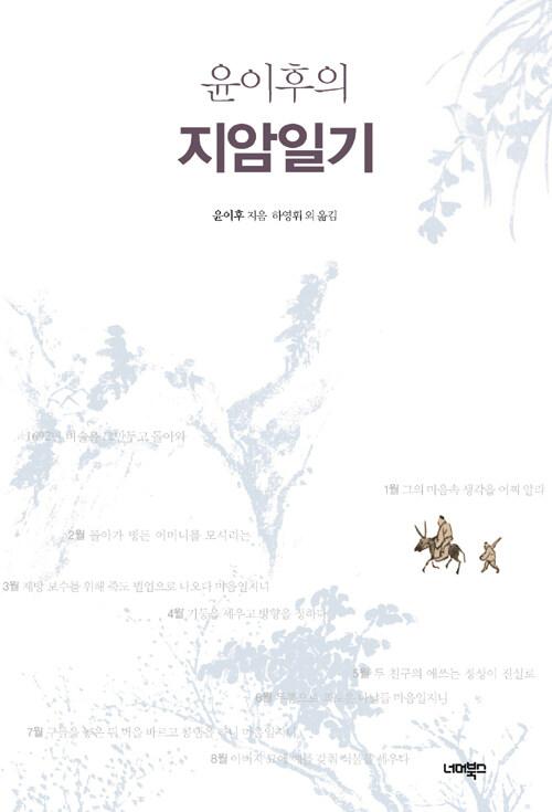 (윤이후의) 지암일기 : 1692-1699
