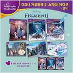 디즈니 겨울왕국 2 스페셜 에디션 (영어책)