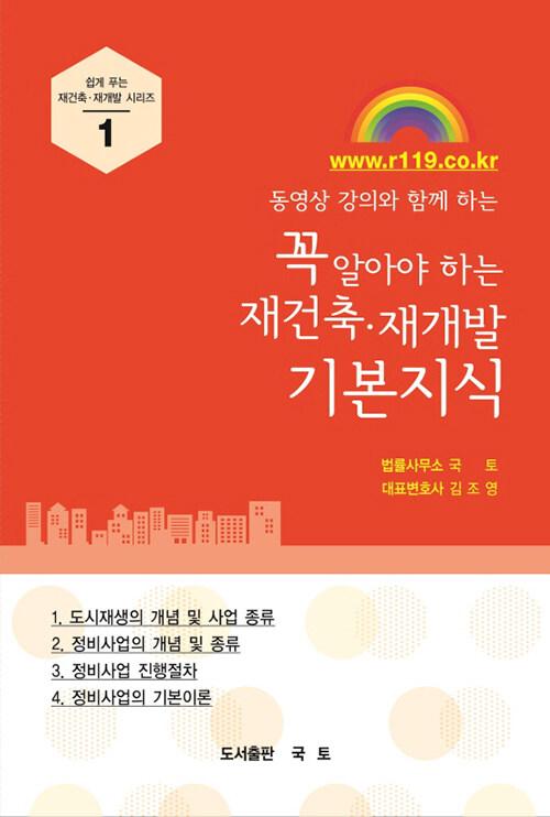 동영상 강의와 함께 하는(www.r119.co.kr) 꼭 알아야 하는 재건축ㆍ재개발 기본지식