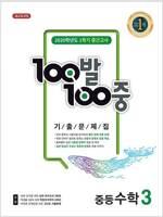 100발 100중 기출문제집 1학기 중간고사 중등 수학 3 (2020년)