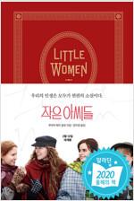 작은 아씨들 (영화 공식 원작 소설·오리지널 커버)