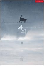 [세트] [BL] 과외 (총4권/완결)