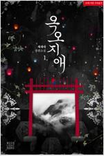 [세트] [BL] 옥오지애(屋烏之愛) (총3권/완결)