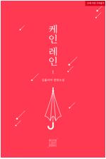 [세트] [BL] 케인 레인 (총3권/완결)