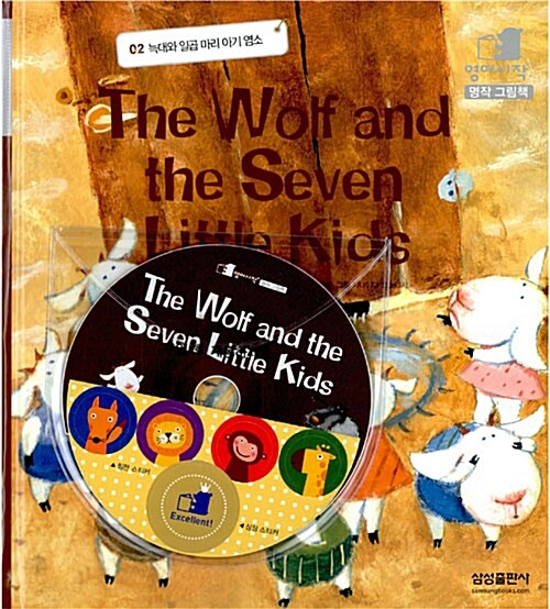 The Wolf and the Seven Little Kids : 늑대와 일곱 마리 아기 염소 (책 + CD 1장)