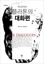 [중고] 플라톤의 대화편