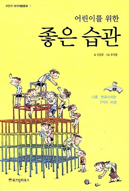 [중고] 어린이를 위한 좋은 습관