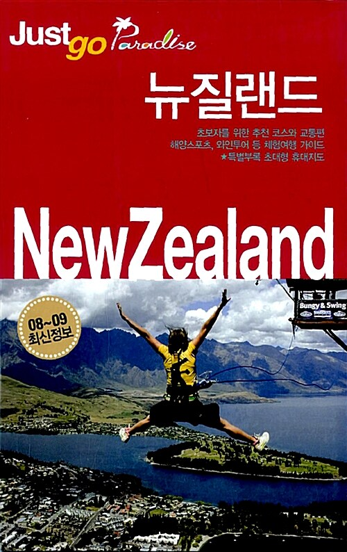 저스트 고 뉴질랜드 (2008~2009)