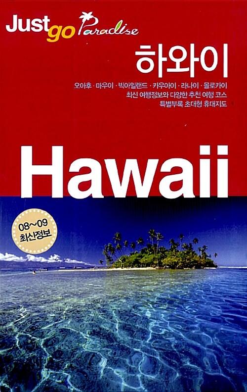 저스트 고 하와이 (2008~2009)