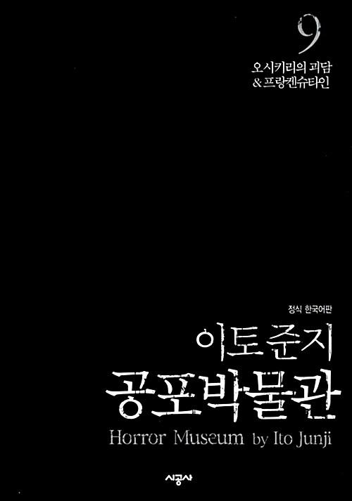 이토준지 공포박물관 9