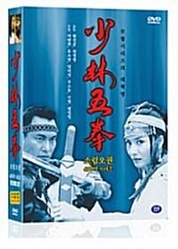 소림오권 10 DVD SET - 40부작 정통무협시리즈