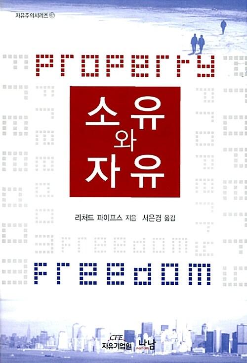 소유와 자유