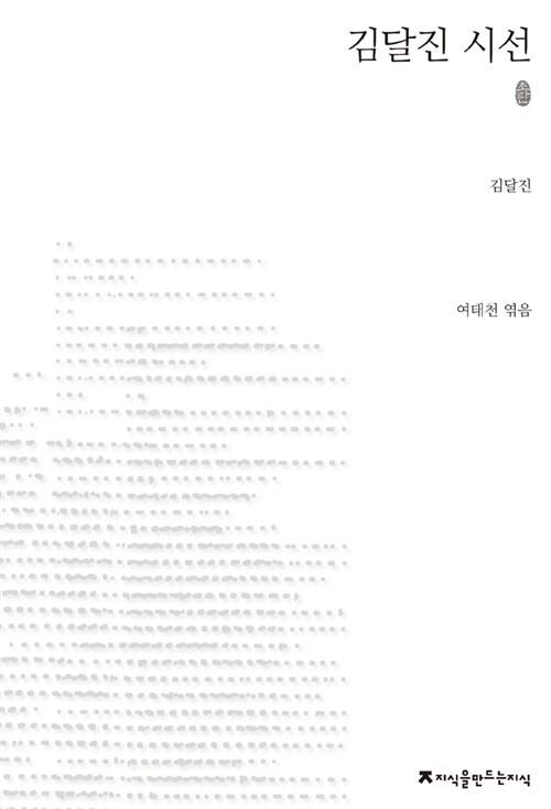김달진 시선