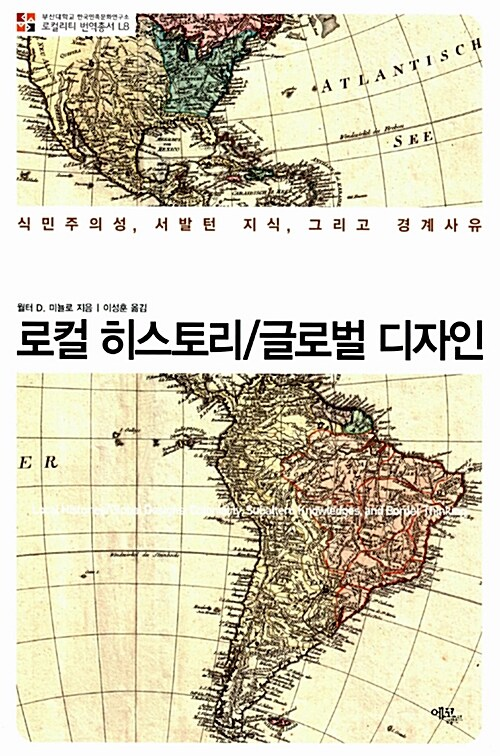 로컬 히스토리 / 글로벌 디자인