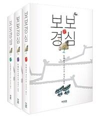 보보경심 세트 - 전3권