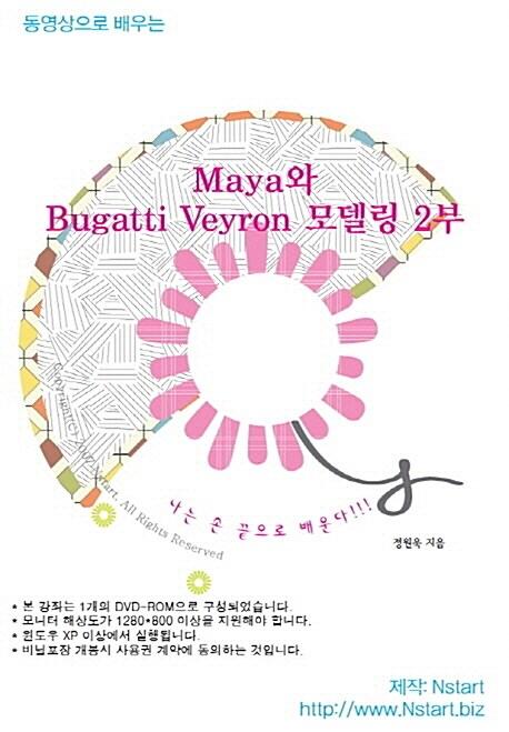 [DVD] 동영상으로 배우는 Maya와 Bugatti Veyron 모델링 2부 - DVD 1장