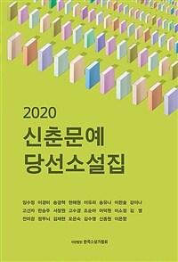 2020 신춘문예당선소설집