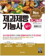 2020 원큐패스 제과제빵기능사 실기