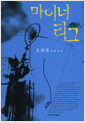 [eBook] 마이너 리그