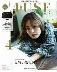 otona MUSE (オトナ ミュ-ズ) 2020年 04月號 [雜誌] (月刊, 雜誌)