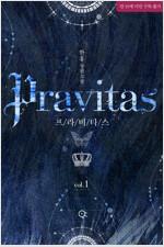 [세트] [BL] 프라비타스 (총4권/완결)