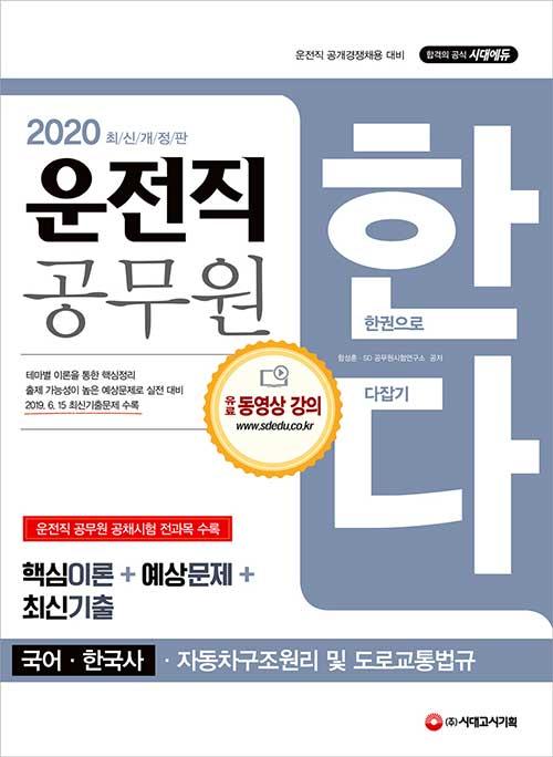 2020 운전직 공무원 한다 (국어, 한국사, 자동차구조원리 및 도로교통법규)