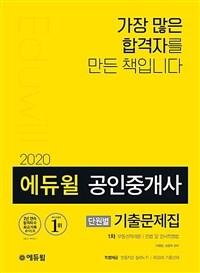 2020 에듀윌 공인중개사 1차 단원별 기출문제집