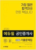 2020 에듀윌 공인중개사 2차 단원별 기출문제집