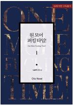 [세트] [BL] 원 모어 퍼킹 타임! (미공개 외전 수록) (총2권/완결)