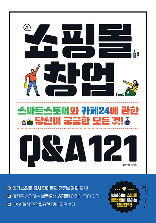 쇼핑몰 창업 Q&A 121