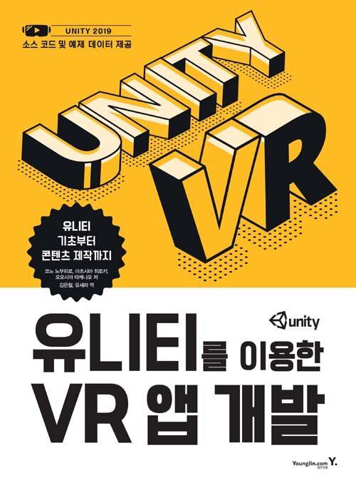 (유니티를 이용한) VR 앱 개발 : 유니티 기초부터 콘텐츠 제작까지