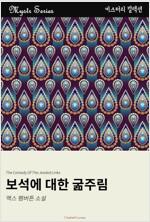 보석에 대한 굶주림 : Mystr 컬렉션 제154권