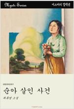 순아 살인 사건 : Mystr 컬렉션 제151권