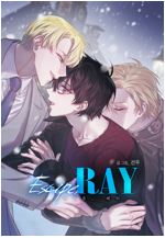 [컬러 연재] Escape, Ray(이스케이프, 레이) 04화