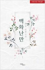 [세트] [BL] 백화난만 (총2권/완결)