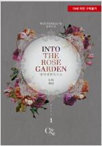 [세트] [BL] 인투 더 로즈가든 (Into the Rose Garden) (총6권/완결)