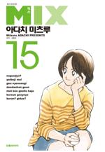 [고화질] 믹스 15권