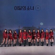 이달의 소녀 - 미니 2집 [#] [한정 A]