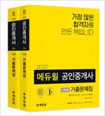 [세트] 2020 에듀윌 공인중개사 1, 2차 단원별 기출문제집 - 전2권