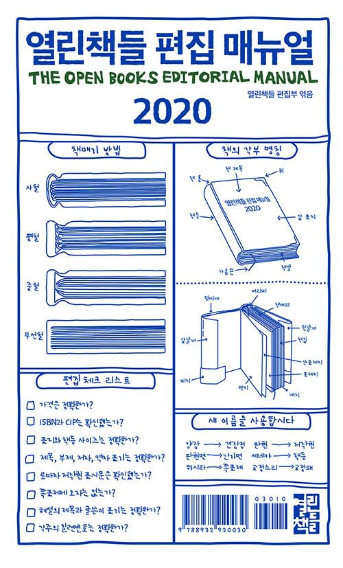 열린책들 편집 매뉴얼 2020