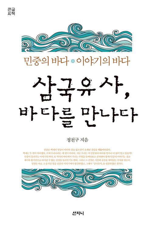 [큰글씨책] 삼국유사, 바다를 만나다