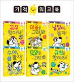 좌뇌우뇌 놀이학습 기적 워크북 4세+ 세트 - 전6권