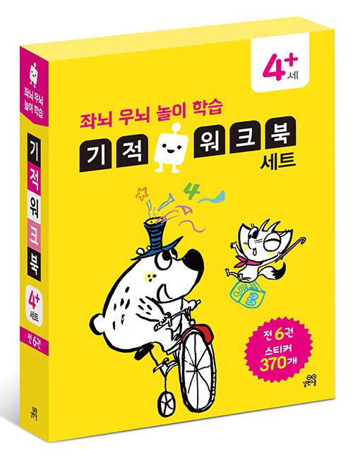 좌뇌우뇌 놀이학습 기적 워크북 4세+ 세트 - 전6권 (스티커 370매)