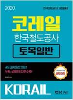 2020 상반기 코레일 한국철도공사 토목일반