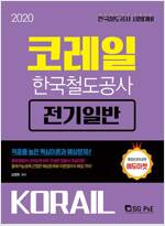 2020 상반기 코레일 한국철도공사 전기일반