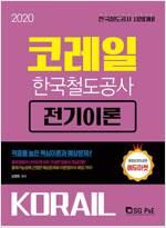 2020 상반기 코레일 한국철도공사 전기이론