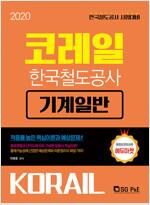 2020 상반기 코레일 한국철도공사 기계일반