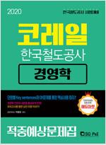 2020 상반기 코레일 한국철도공사 경영학 적중예상문제집